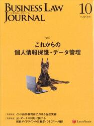 BUSINESS LAW JOURNAL (ビジネスロー・ジャーナル) 2018年 10月号 [雑誌]
