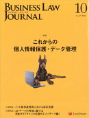 BUSINESS LAW JOURNAL (ビジネスロー・ジャーナル) 2018年 10月号 [雑誌]