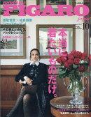 madame FIGARO japon (フィガロ ジャポン) 2018年 10月号 [雑誌]