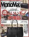 Mono Max (モノ・マックス) 2018年 10月号 [雑誌]