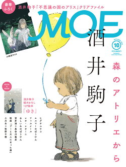 MOE (モエ) 2018年 10月号 [雑誌]
