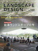 LANDSCAPE DESIGN (ランドスケープ デザイン) 2018年 10月号 [雑誌]