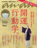 an・an (アン・アン) 2018年 10/17号 [雑誌]
