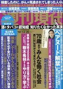 週刊現代 2018年 10/20号 [雑誌]