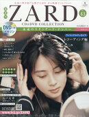 隔週刊 ZARD CD&DVD COLLECTION (ザード シーディーアンドディーブイディー コレクション) 2018年 10/3号 [雑誌]