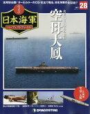 週刊 栄光の日本海軍パーフェクトファイル 2018年 10/9号 [雑誌]