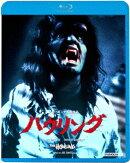 ハウリング【Blu-ray】