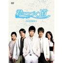 君につづく道 DVD-BOX1
