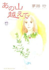 あの山越えて(17) (秋田レディースコミックスセレクション) [ 夢路行 ]