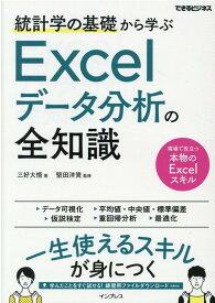 統計学の基礎から学ぶ Excelデータ分析の全知識(できるビジネス) [ 堅田 洋資 ]