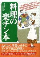 料理の楽チン本