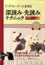 ドッグ・トレーナーに必要な「深読み・先読み」テクニック 犬の行動シミュレーション・ガイド [ ヴィベケ・エス・リー…