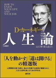 D・カーネギー人生論文庫版 [ デール・カーネギー ]