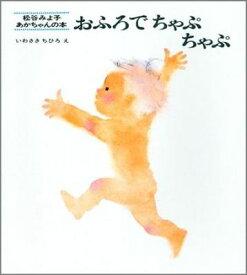 おふろでちゃぷちゃぷ改版 (松谷みよ子あかちゃんの本) [ 松谷みよ子 ]