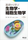 基礎から学ぶ生物学・細胞生物学 第4版 [ 和田 勝 ]