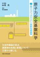 原子力安全基盤科学2