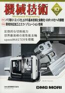 機械技術 2018年 10月号 [雑誌]