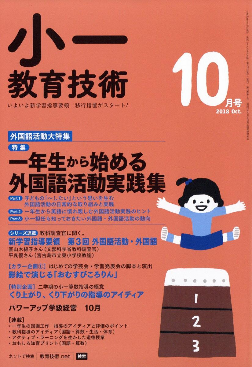 小一教育技術 2018年 10月号 [雑誌]