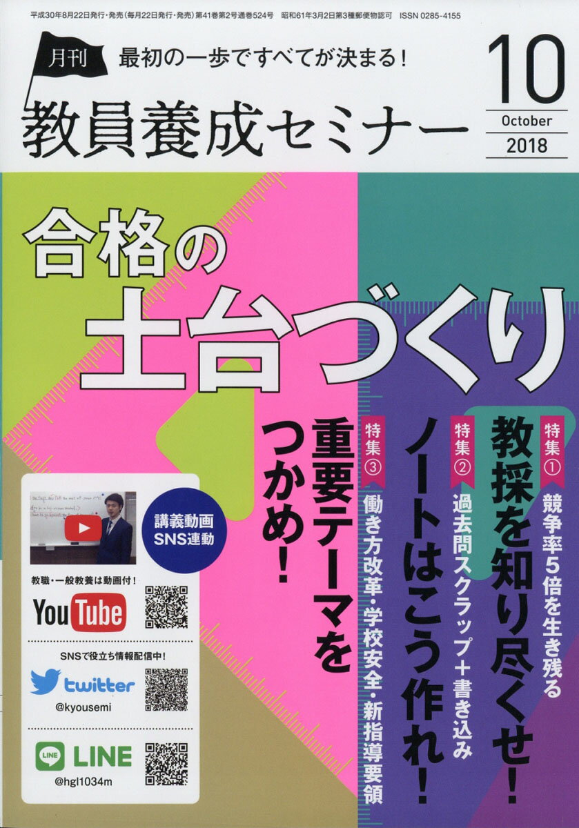 教員養成セミナー 2018年 10月号 [雑誌]