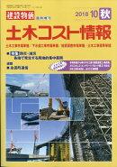 建設物価臨時増刊 土木コスト情報 2018年 10月号 [雑誌]
