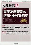 税経通信 2018年 10月号 [雑誌]