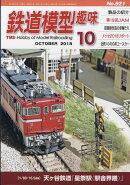 鉄道模型趣味 2018年 10月号 [雑誌]