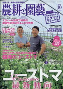 農耕と園藝 2018年 10月号 [雑誌]