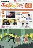 NHK みんなのうた 2018年 10月号 [雑誌]