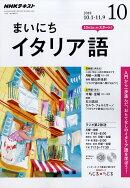 NHK ラジオ まいにちイタリア語 2018年 10月号 [雑誌]
