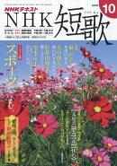 NHK 短歌 2018年 10月号 [雑誌]