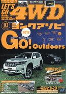 LET'S GO (レッツゴー) 4WD 2018年 10月号 [雑誌]