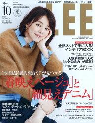 コンパクト版 LEE (リー) 2018年 10月号 [雑誌]