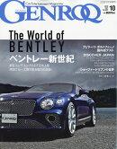 GENROQ (ゲンロク) 2018年 10月号 [雑誌]