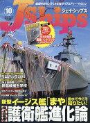 J Ships (ジェイ・シップス) 2018年 10月号 [雑誌]