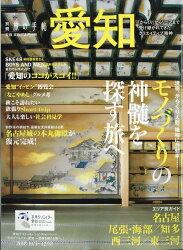 別冊 旅の手帖 2018年 10月号 [雑誌]