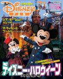 Disney FAN (ディズニーファン) 増刊 ハロウィーン大特集号 2018年 10月号 [雑誌]