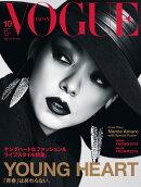 VOGUE JAPAN (ヴォーグ ジャパン) 2018年 10月号 [雑誌]