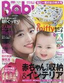Baby-mo (ベビモ) 2018年 10月号 [雑誌]