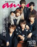 【予約】an・an (アン・アン) 2018年 10/10号 [雑誌]