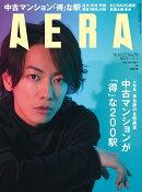 AERA (アエラ) 2018年 10/22号 [雑誌]
