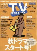 TV station (テレビステーション) 関西版 2018年 10/6号 [雑誌]