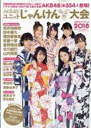 AKB48グループユニットじゃんけん大会公式ガイドブック 2018年 10/10号 [雑誌]