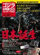 隔週刊 ゴジラ全映画DVDコレクターズBOX (ボックス) 2018年 10/30号 [雑誌]
