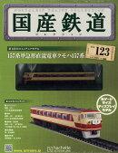 隔週刊 国産鉄道コレクション 2018年 10/31号 [雑誌]
