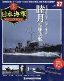 週刊 栄光の日本海軍パーフェクトファイル 2018年 10/2号 [雑誌]