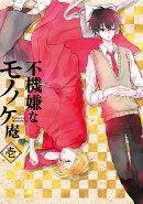 TVアニメ「不機嫌なモノノケ庵」1巻【Blu-ray】