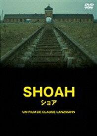 SHOAH ショア 【デジタルリマスター版】 [ (ドキュメンタリー) ]
