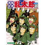 落第忍者乱太郎(65)特装版 (あさひコミックス)