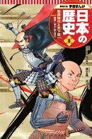 戦国時代と天下統一 学習まんが 日本の歴史(8)