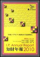 知財年報I.P.Annual Report(2010)